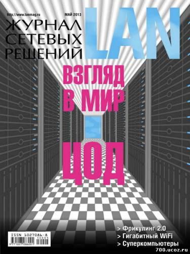 Журнал сетевых решений LAN 5 (май 2013). скачать журнал вязание крючком бес