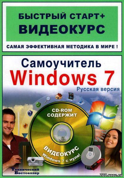 Самоучитель windows 7 обучающие издание