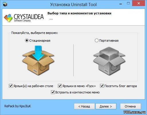 Uninstall Tool 3.3.2