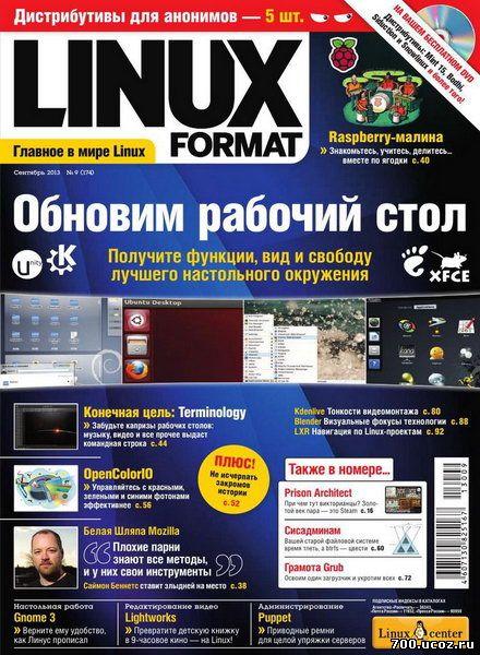 Linux Format №9 (174) 2013