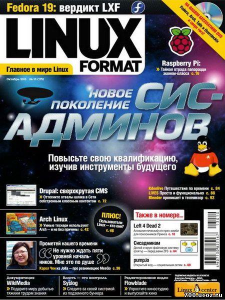 Linux Format №10 2013
