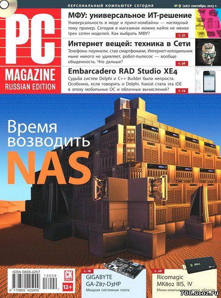 PC Magazine №9 2013