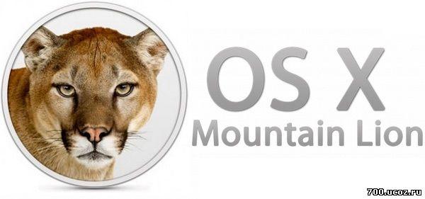 Mac OS X 10.8.5