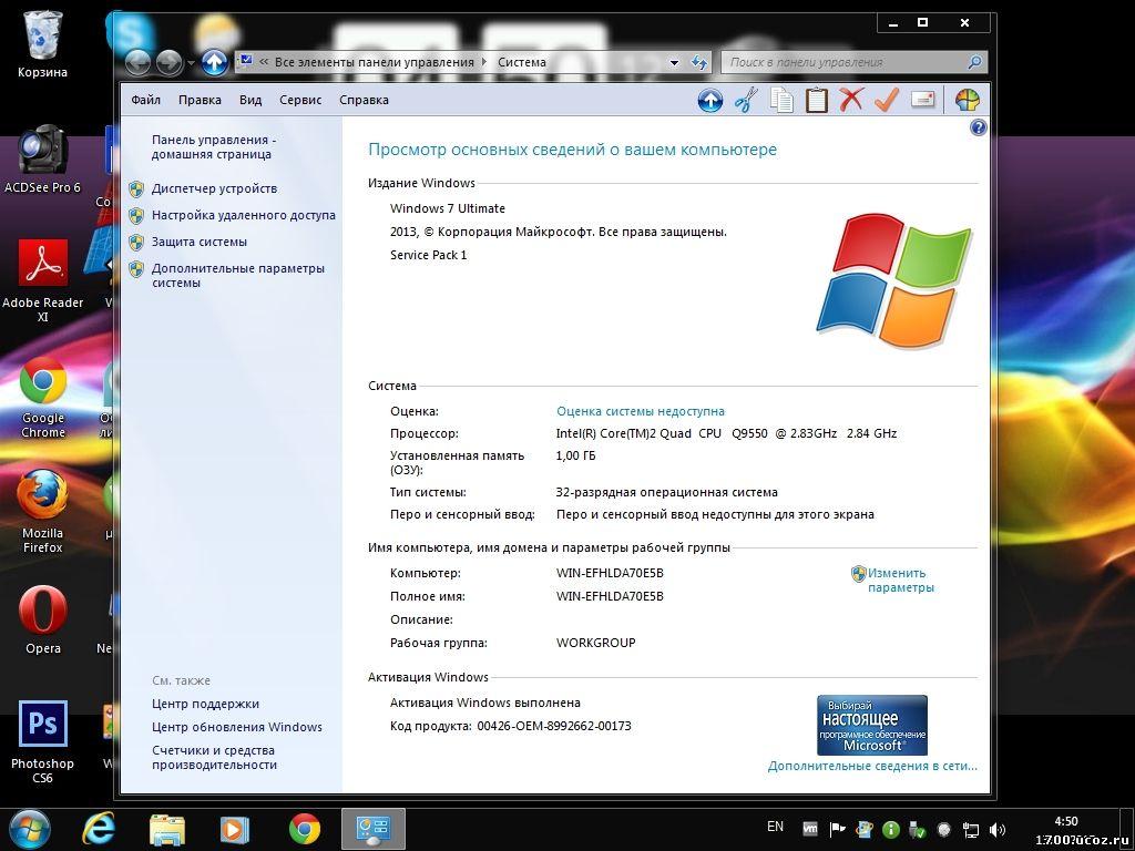 Microsoft Windows 7 Ultimate SP1 (август 2013)