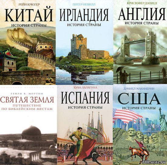 Биографии великих стран