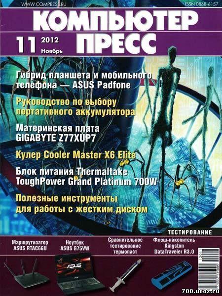 Компьютер пресс №11 (ноябрь 2012)
