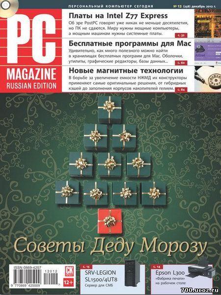 PC Magazine №12 (декабрь 2012) Россия