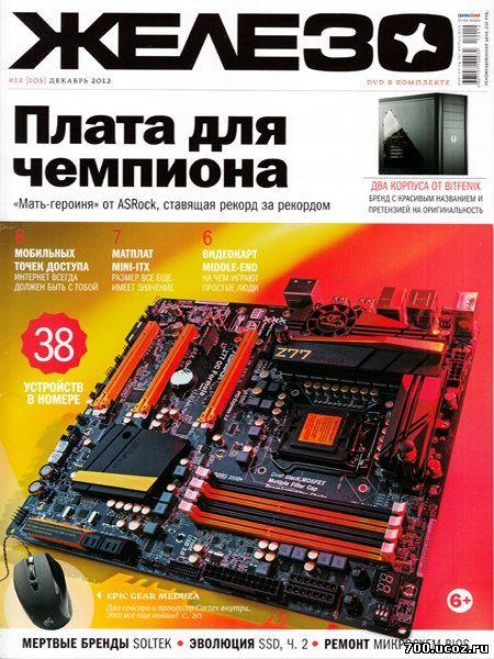 Железо №12 (декабрь 2012)