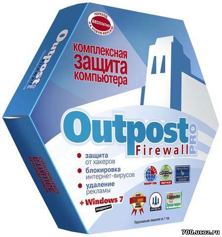 Outpost Firewall Pro 7.6.3984.645.1842.489 Final