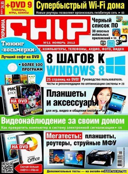Chip №11 (ноябрь 2012)