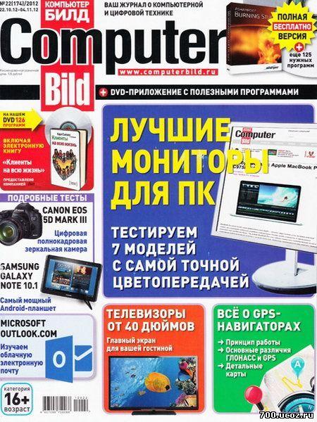 Computer Bild №22 (октябрь-ноябрь 2012)