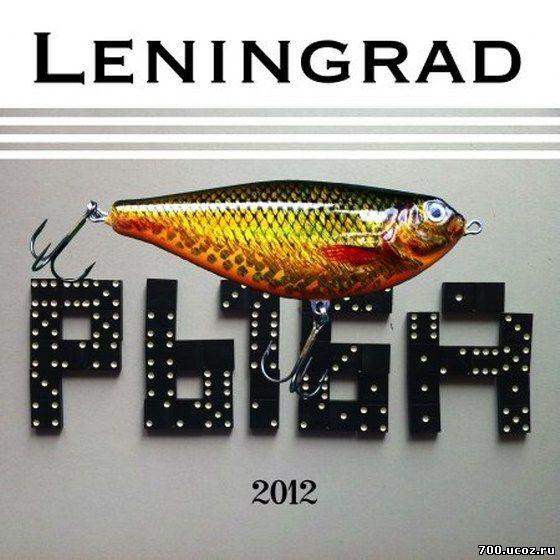 Ленинград. Рыба (2012)