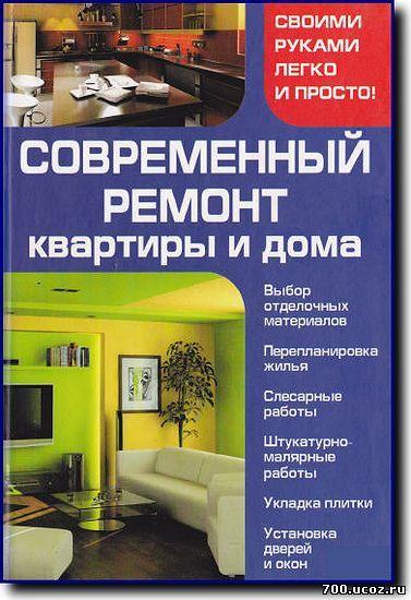 Современный ремонт квартиры и дома.