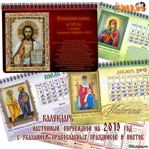 Православный календарь 2013