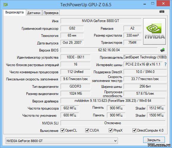 GPU-Z 0.6.5 Rus