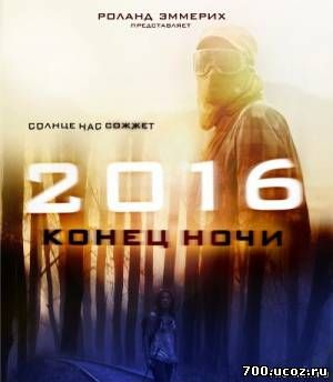 2016: Конец ночи / Hell