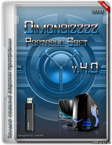 Portable Soft v.4.0 (RUS/2012)