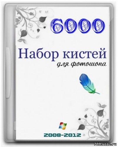 Кисти Photoshop - 6000