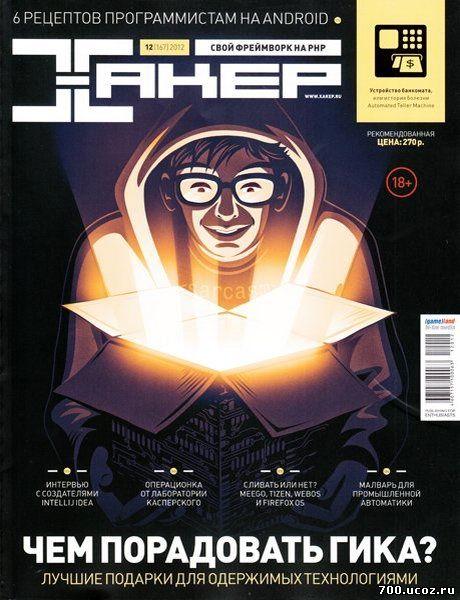Хакер №12 (декабрь 2012)
