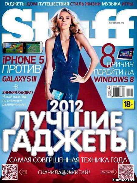Stuff №12 (декабрь 2012)